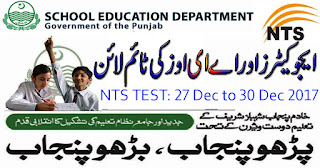 Timeline Educators & AEOs NTS Jobs 2017