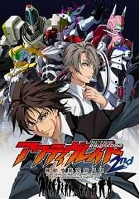 Active Raid Kidou Kyoushuushitsu Dai Hachi Gakari 2nd Temporada 1×06