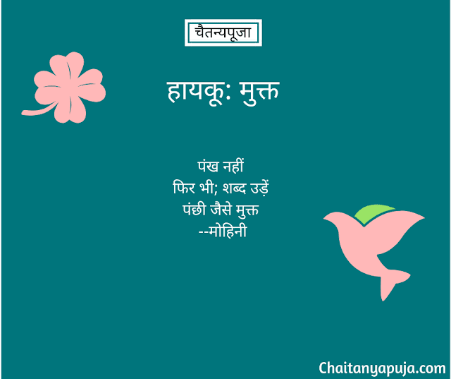 Text image for Hindi Haiku Mukta