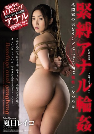 Wife The Husband Of Bondage Anal Gangbang Fighter Were Killed In Order To Raise The Ring Natsume Reiko [JUX-939 Reiko Natsume]