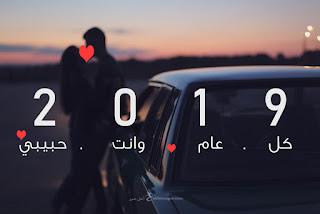 صور 2019 كل عام وانت حبيبى