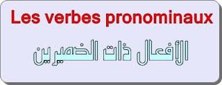 Les verbes pronominaux    الافعال ذات الضميرين فى اللغة الفرنسية