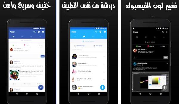 شرح استخدام تطبيق Power Facebook