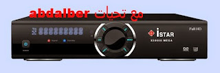 istar-X50000-MEGA