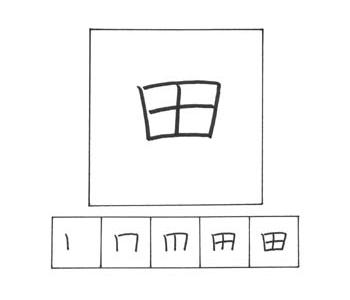 kanji ta