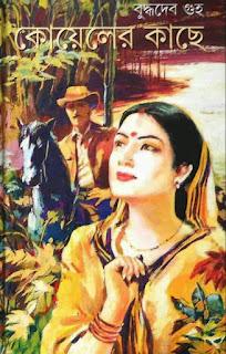 Koyeler Kache by Buddhadeb Guha