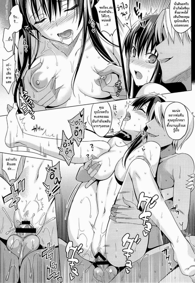 ขืนใจแม่บ้าน - หน้า 34