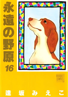 永遠の野原 第01-16巻