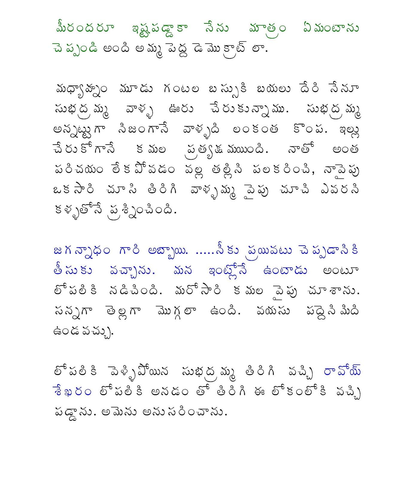 Teluguboothukathalu-meekosam.blogspot.com: August 2012