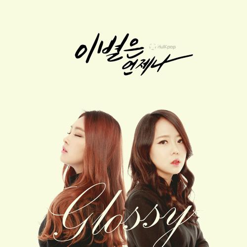 [Single] Glossy – 이별은 언제나