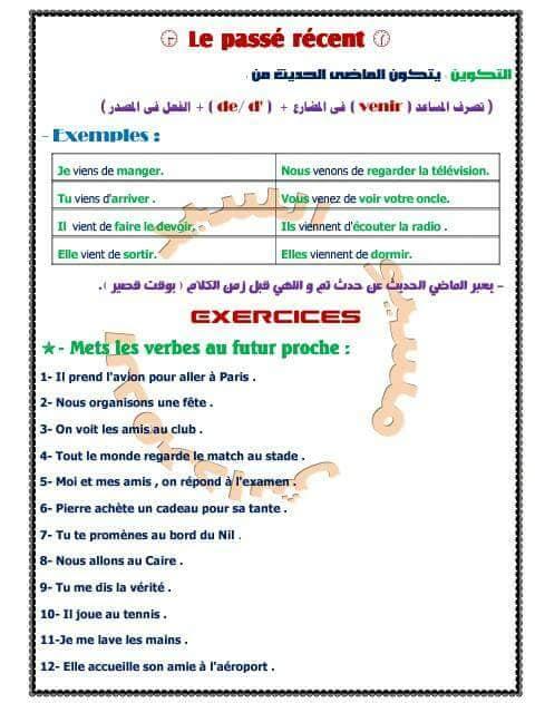 نماذج اسئلة واجابات 50 سؤال فرنساوى من وزاره التربيه والتعليم للثانويه العامه 2018