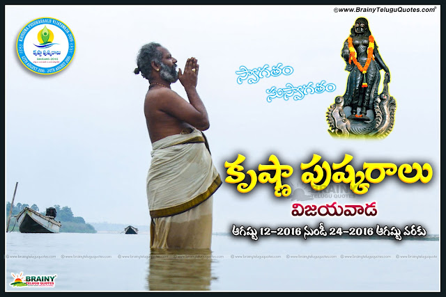 Here is Krishna pushkaralu information in telugu, Krishna Pushkara snana mahima, Krishna pushkara snana shlokam, Krishna Pushkara ghat information in telugu, to do list for krisna pushkaram, date wise to do list for krishna pushkaram