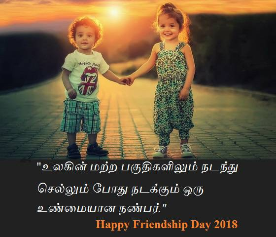 Friendship Day Quotes In Tamil  E  F Friendship Day Wishes Tamil Sms