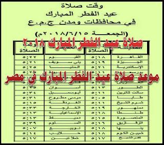 صلاة عيد الفطر المبارك 2018 موعد صلاة عيد الفطر المبارك في مصر