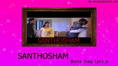 nee-tholisariga-song-lyrics-santhosham