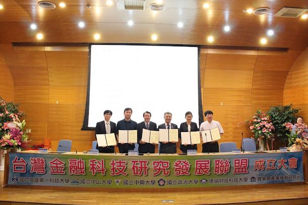 共享金融科技資源 產學界成立聯盟