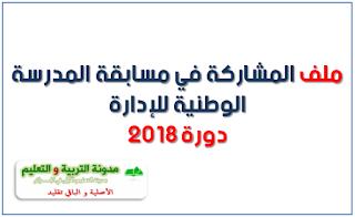 ملف المشاركة في مسابقة المدرسة الوطنة للادارة 2018 ENA.DZ