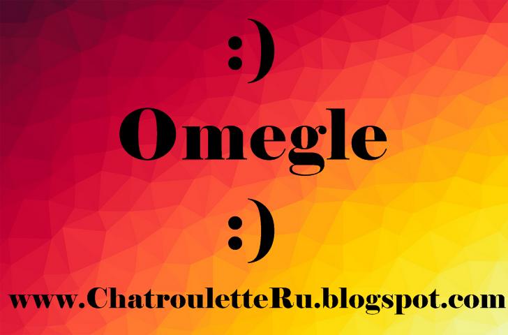 Интернет полон крутых людей; Omegle позволяет вам встретить их. Когда вы используете Omegle, мы выбираем кого-то другого случайным образом, чтобы вы могли общаться один на один.