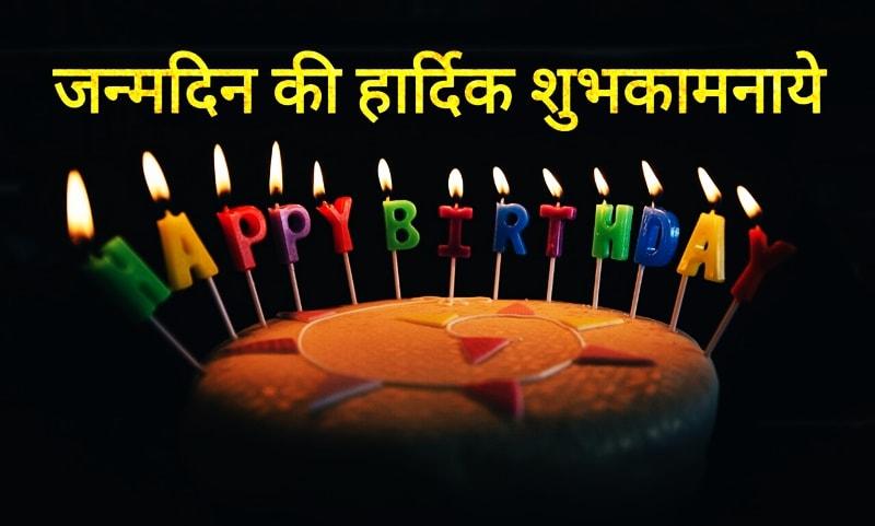 happy-birthday-hindi-card-photo-image