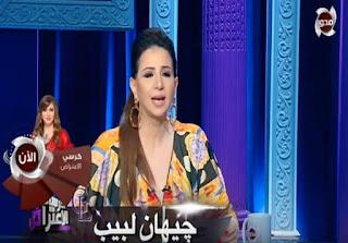 برنامج كرسي الاعتراض حلقة الخميس 10-8-2017 مع جيهان لبيب