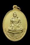 เหรียญรุ่นแรก #เนื้อทองแดงชุบทอง สร้างเมื่อปี 2558
