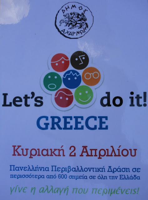 """02.04.2017 - """"Let's Do It Greece"""" - Καθαρισμός Πεδίου Στην Πάρνηθα by Airsoft Hellas"""