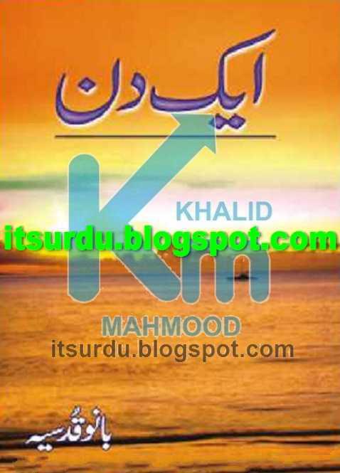 Urdu books for Bano qudsia books