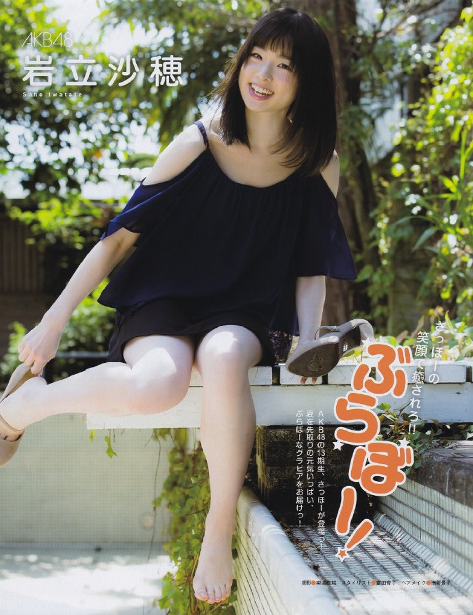 Iwatate Saho 岩立沙穂 AKB48, EX Taishu Magazine 2016.05 Gravure