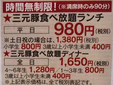 雑誌情報 しゃぶしゃぶ太郎一宮店