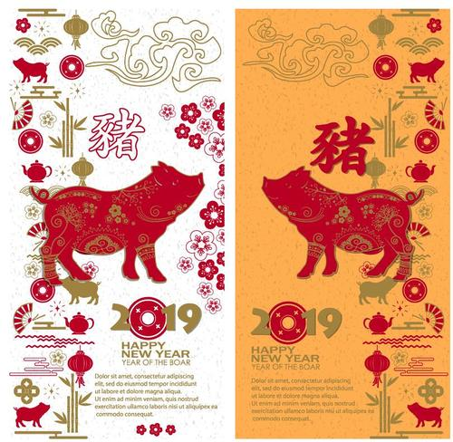 Happy 2019 new year of the pig free vector material, free vector file
