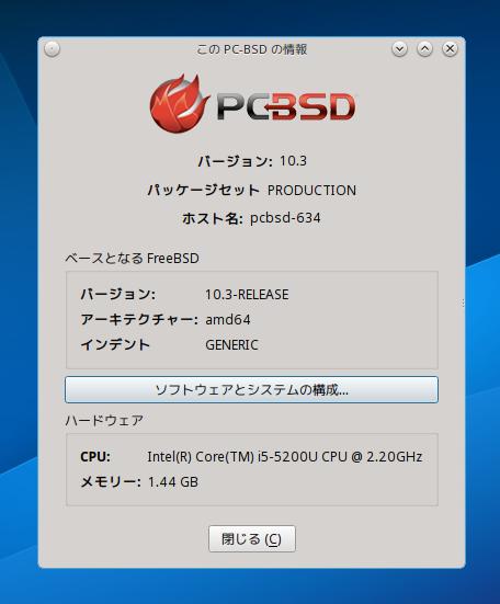 PC-BSDのバージョン確認。バージョン10.3ということがわかります