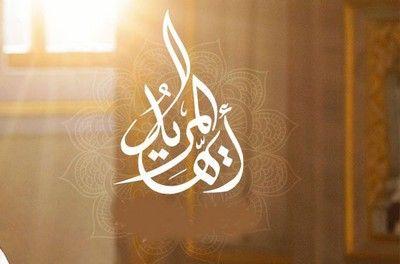 المريد الصادق عند الصوفية