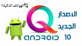 ANDROID Q اندرويد 10