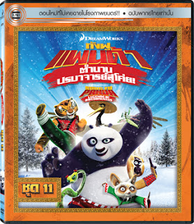 Kung Fu Panda: Legends Of Awesomeness Vol.11 กังฟูแพนด้า ตำนานปรมาจารย์สุโค่ย! ชุด11