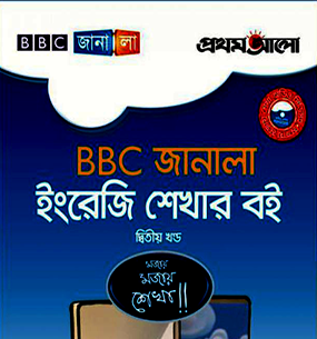 bbc janala english learning book 03 pdf
