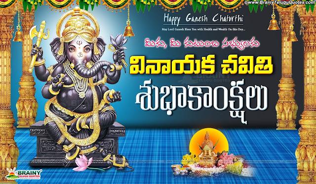 Here is Vinayaka Chavithi Telugu Greetings Whatsapp magical Greetings ganesh Chaturthi Greetings in telugu, Best Whatsapp magical greetings for vinayaka chaturthi, Lord Ganesha Wallpapers with telugu quotes for vinayaka chavithi, Vinayaka chavithi 2016 telugu greetings quotes wallpapers messages,whatsapp status for ganesh chaturthi in telugu,ganesh chaturthi wishes in telugu,ganesh chaturthi songs in telugu