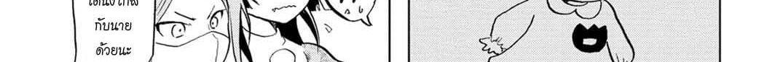 อ่านการ์ตูน Koisuru Yankee Girl ตอนที่ 1 หน้าที่ 102