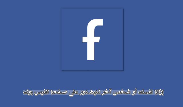 إزالة نفسك أو شخص آخر لديه دور على صفحة الفيس بوك