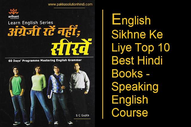English Sikhne Ke Liye Top 10 Best Hindi Books - Spoken English Full Course