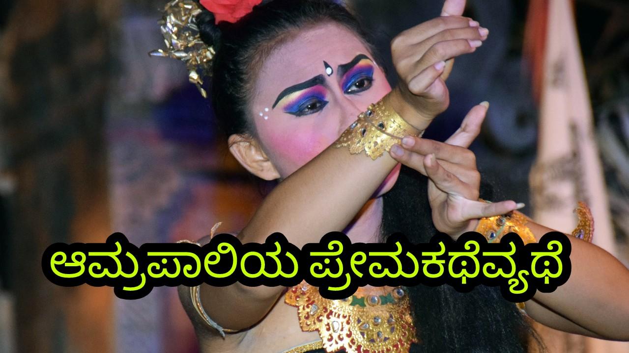 ಆಮ್ರಪಾಲಿಯ ಕಥೆ, ಪ್ರೇಮಕಥೆ ಮತ್ತು ಪ್ರೇಮವ್ಯಥೆ - Life story of Amrapali in Kannada