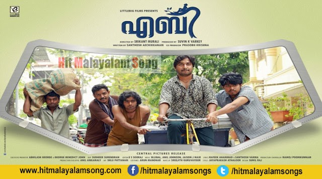 Paaripparakkum Kili – Aby Malayalam Movie Song Lyrics 2017