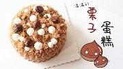 Chestnut Cake 栗子蛋糕