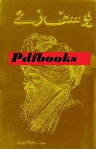 Allah Bakhsh Yousfi History ebook