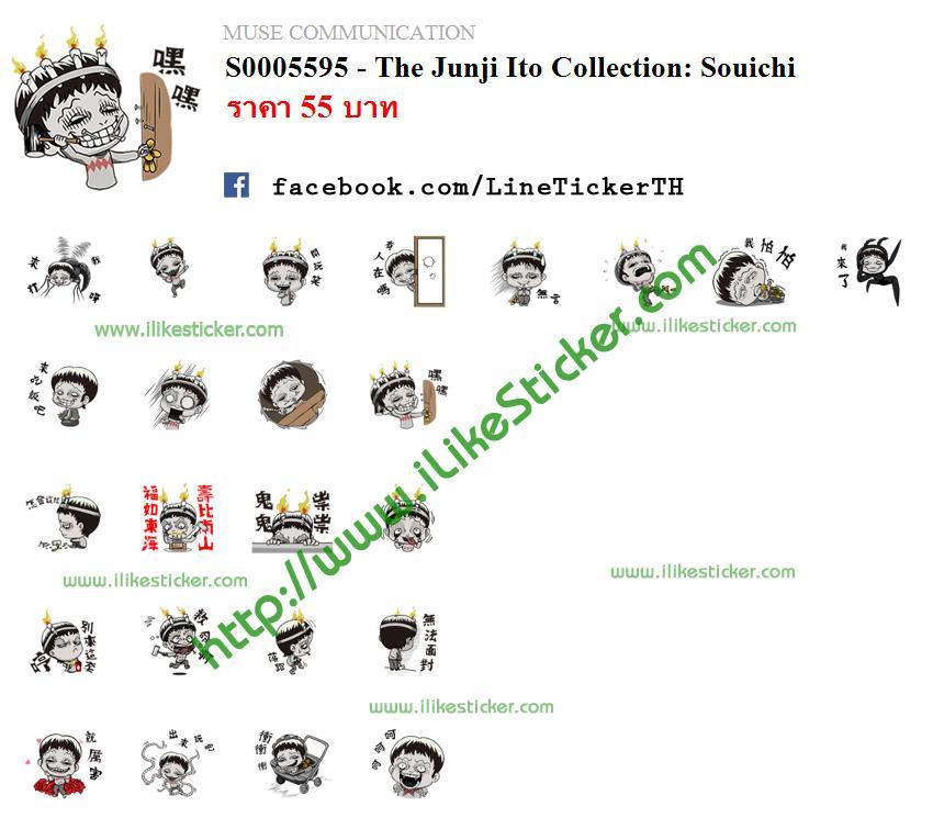 The Junji Ito Collection: Souichi