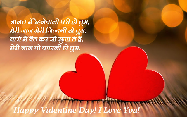 Happy Valantine Day Status 2018 || Valentine Day  Status For Singles,Husband In Hinddi For Whatsapp