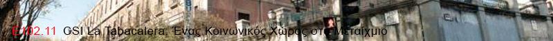 Ε102.11 CSI La Tabacalera: Ένας Κοινωνικός Χώρος στο Μεταίχμιο