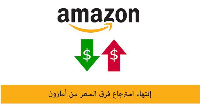 إنتهاء استرجاع فرق السعر من أمازون