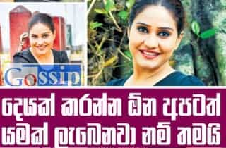 Nayana Kumari  Gossip Lanka News papers
