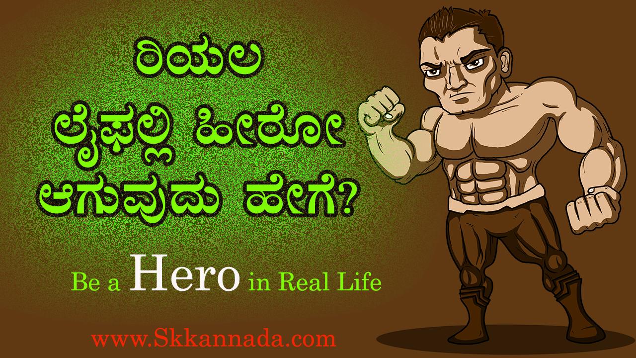 ರಿಯಲ ಲೈಫಲ್ಲಿ ಹೀರೋ ಆಗುವುದು ಹೇಗೆ? Be a Hero in Real Life. Motivational Article in Kannada