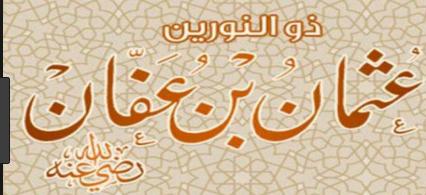 قصة-عثمان-بن-عفان-رضى-الله-عنه-ونظرات-فى-نسبه-وصفاته-واسلامه